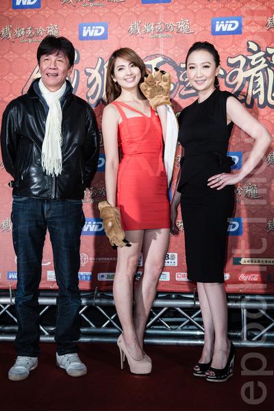 贺岁片《铁狮玉玲珑》1月22日晚间于台北首映,演员太保(左起)、阿喜、艺人阳帆老婆Julie到场力挺。(陈柏州/大纪元)