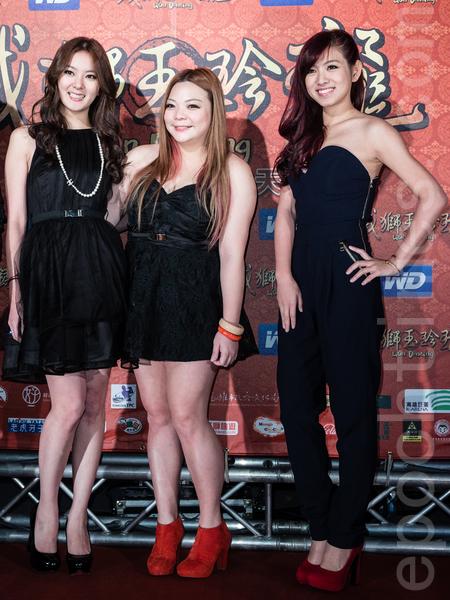 贺岁片《铁狮玉玲珑》1月22日晚间于台北首映,演员杨雅筑(左起)、小甜甜、米可白到场力挺。(陈柏州/大纪元)