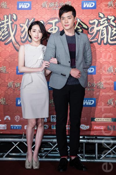 贺岁片《铁狮玉玲珑》1月22日晚间于台北首映,男、女主角姚元浩(右)、柯佳嬿到场力挺。(陈柏州/大纪元)