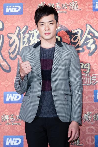 贺岁片《铁狮玉玲珑》1月22日晚间于台北首映,男主角姚元浩到场力挺。(陈柏州/大纪元)