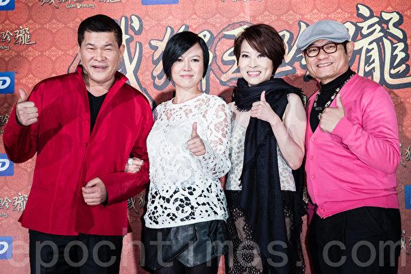 賀歲片《鐵獅玉玲瓏》1月22日晚間於台北首映,演員彭恰恰(左起)、苗可麗、林慧萍、許效舜到場力挺。(陳柏州/大紀元)