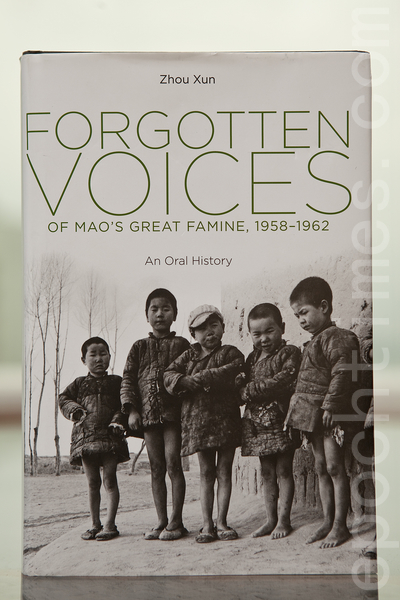 《被遗忘的声音——毛大饥荒,1958-1962》(余钢/大纪元)
