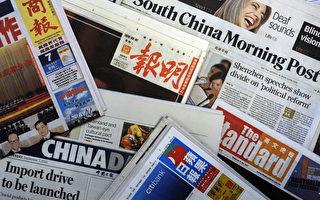 香港媒體成中南海高層搏擊的磨心