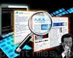 1月21日,整个中国大陆互联网突然出现访问故障,由曾庆红把持的中共党媒,将事故推诿到为大纪元等被中共封锁的网站提供翻墙服务的软件公司。(大纪元合成图片)