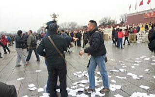 1月24日下午,近30位访民自发到天安门金水桥撒二千份传单抗议,场面非常混乱,与警察发生肢体冲突。(知情人提供)