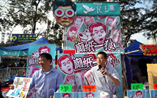 """香港民主党推出讽剌时弊的""""厕纸一狼"""",标价也很有意思,意指689。(潘在殊/大纪元)"""
