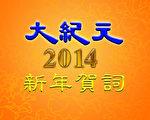 大纪元2014新年贺词