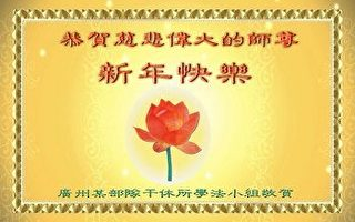 大陆军警司法机关法轮功学员恭祝李洪志大师新年好