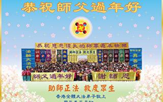 香港法轮大法弟子给师尊拜年