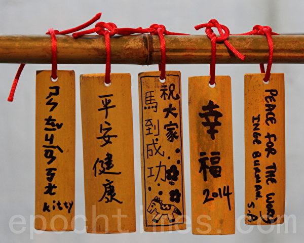 新年祈福墙,民众写下新年新希望。(梁淑菁/大纪元)