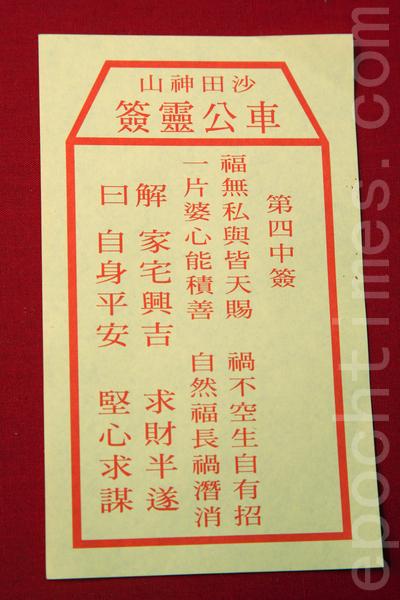 鄉議局主席劉皇發在甲午馬年的大年初二按傳統習慣,到沙田車公廟為香港上香祈福,求得一支中簽,籤文指積善天賜福,自然福長禍潛消。(潘在殊/大紀元)