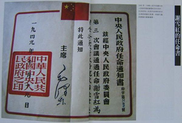 1949年中共任命謝雪紅為政務院政治法律委員會的委員,上面有毛澤東的簽名。(收錄在徐宗懋編輯的照片書,臺北時英出版社出版,大紀元記者岳芸翻攝)