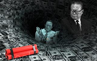 最新内幕:周永康贪腐数千亿 破中共史上最高记录