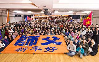 全世界大法弟子恭祝李洪志大師新年好