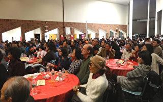 新州中部華人協會舉辦新年晚會