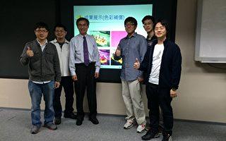 台大电信工程学研究所教授陈宏铭(左3)与研究团队成员。(徐翠玲/大纪元)