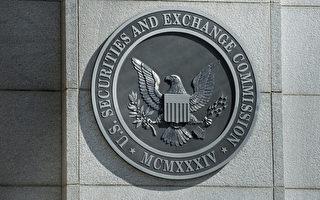 美国证券交易委员会(SEC)近日宣布,对一家中国私募股权公司的中国籍合伙人尹少华(Shaohua Yin,英文名Michael)提起诉讼。图为在华盛顿总部的美国证监会总部办公室。(BRENDAN SMIALOWSKI/AFP/Getty Images)