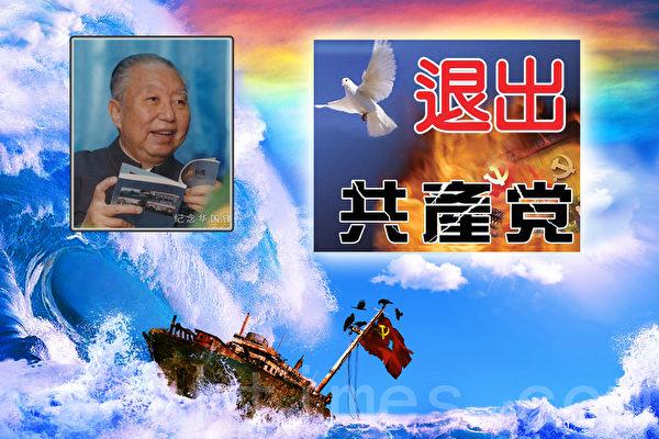 华国锋要求退党 四大太子党与华家交往