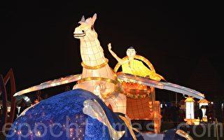 """2014台湾灯会,法轮大法灯区""""神驹天车""""点灯。〈苏玉芬/大纪元〉"""