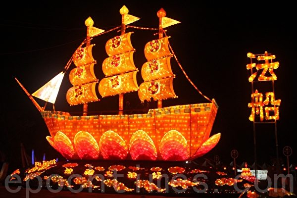 2014台灣燈會法輪大法燈區中金碧輝煌的法船花燈。(黃淑貞/大紀元)