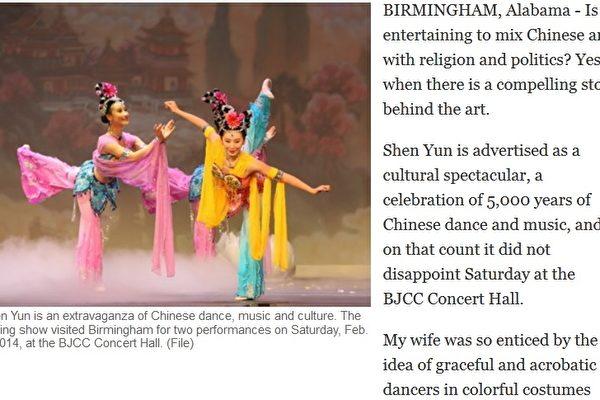美国阿拉巴马州报纸《伯明翰新闻》(Birmingham News)的记者加里森(Greg Garrison)日前撰文介绍神韵演出。(网页撷图)