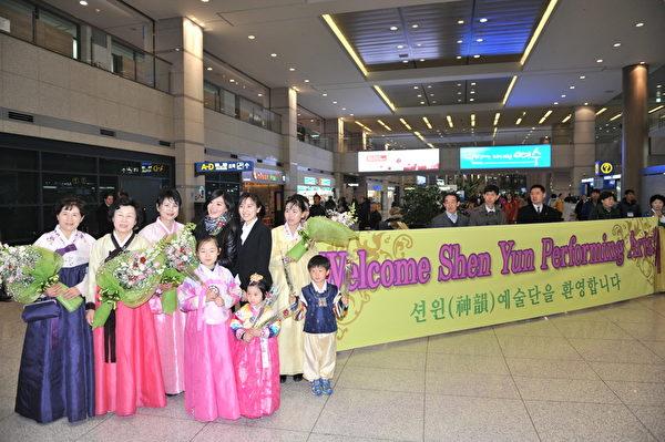 神韻國際藝術團2月7日抵達亞洲第二站韓國巡迴演出,受到粉絲熱烈歡迎。(鄭仁權/大紀元)