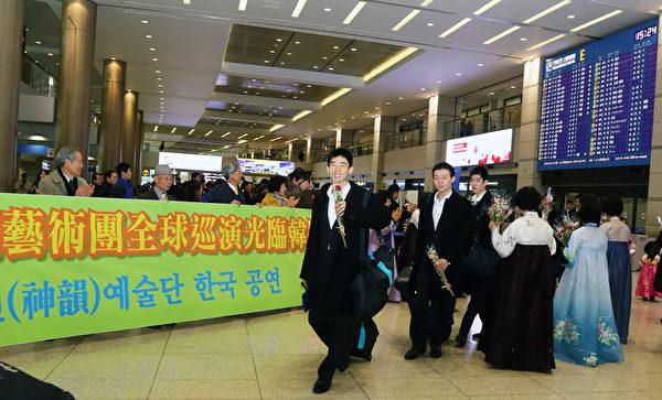 神韻國際藝術團2月7日抵達亞洲第二站韓國巡迴演出,受到粉絲熱烈歡迎。(全宇/大紀元)