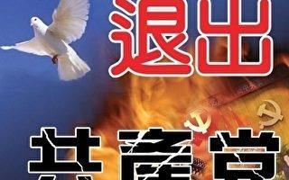 自2004年《大紀元時報》發表《九評共產黨》以來,共有1億5千多萬中國民眾聲明退出中國共產黨、共青團、少先隊(簡稱三退)組織,這個數字每天都在增長中。(大紀元)