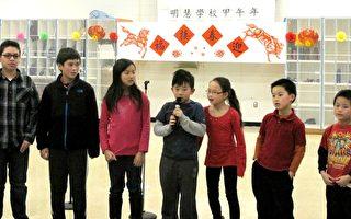 明慧學校舉辦「迎春接福」慶新年會