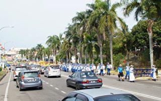 組圖:馬國法輪功學員馬年遊行受歡迎