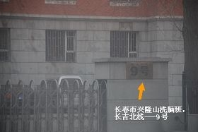 长春市兴隆山洗脑基地,位于长春市东部,长吉公路北线九号。共五层楼,每层窗户上都焊有铁栅栏。出入需特殊证件,大楼戒备森严。(明慧網)