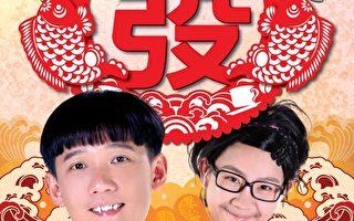 阿牛主演的的马来西亚贺岁电影《HUAT AH! HUAT AH! 发!》海报。(GSCmovies提供)