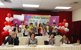 耆晖电话筹款日 支持一站式综合社区服务中心