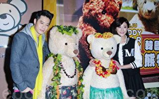 2014年2月14日台北举办泰迪熊特展,周汤豪、林逸欣在松山文创园区共渡2014情人节。(黄宗茂/大纪元)