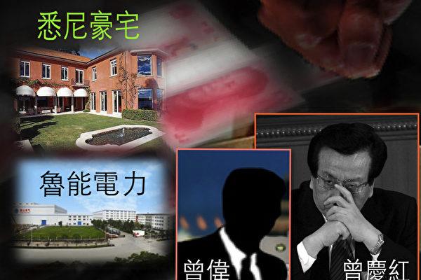 曾庆红家族鲸吞700亿元国资 财新网揭鲁能改制黑幕