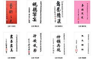 神韻藝術團即將抵達台灣展開2014年度的巡迴演出,中央政府部會首長,以及各級地方首長、官員、民意代表共86位政要紛紛發出賀詞,歡迎神韻再度蒞臨台灣。(大紀元)