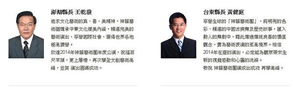 神韵艺术团即将抵达台湾展开2014年度的巡回演出,中央政府部会首长,以及各级地方首长、官员、民意代表共86位政要纷纷发出贺词,欢迎神韵再度莅临台湾。(大纪元)