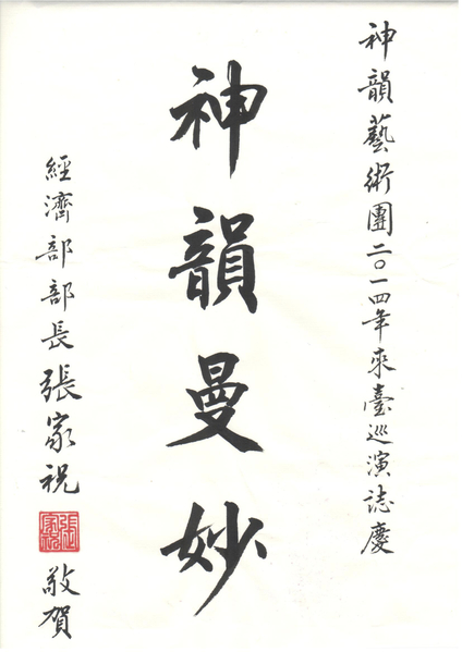 """神韵艺术团即将抵达台湾展开2014年度的巡回演出,中央政府部会首长及各界人士纷纷发出贺词,欢迎神韵再度莅临台湾。经济部长张家祝以""""神韵曼妙""""的贺词欢迎神韵到来。(大纪元)"""