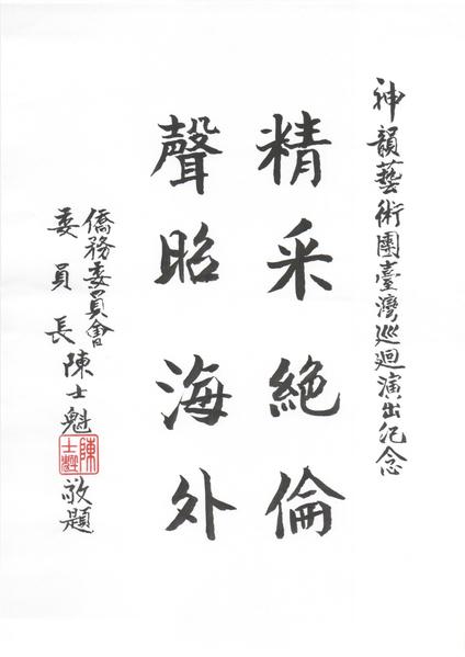 """神韵艺术团即将抵达台湾展开2014年度的巡回演出,中央政府部会首长及各界人士纷纷发出贺词,欢迎神韵再度莅临台湾。侨委会委员长陈士魁以""""精彩绝伦 声昭海外""""的贺词欢迎神韵到来。(大纪元)"""
