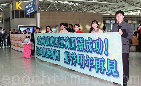 美国神韵国际艺术团圆满完成了在韩国演出后,于2月18日启程飞赴亚洲巡回演出的第三站——台湾。图为神韵粉丝在仁川国际机场为他们送行。(全宇/大纪元)