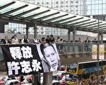 圖片新聞:團體中環展示巨型橫幅促釋許志永