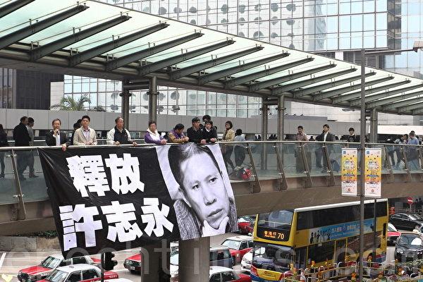 图片新闻:团体中环展示巨型横幅促释许志永