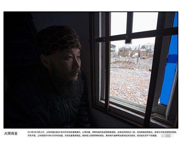 2月18日,上海市杨浦区朱振华家遭到当局上百人强拆,其用汽油弹、刀具守护家园,抵抗数小时后,最终房屋被夷为平地。如今,刘浩武家将面临被强拆的命运,其为守户家园,他宁死不屈。(知情者提供)
