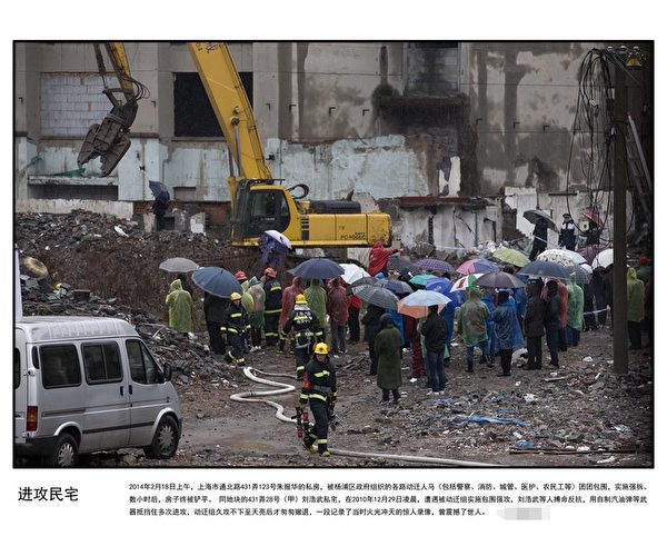 2月18日,上海市杨浦区朱振华家遭到当局上百人强拆,其用汽油弹、刀具守护家园,抵抗数小时后,最终房屋被夷为平地。(知情者提供)