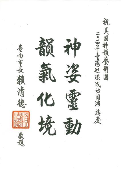 """台南市长赖清德致上""""神姿灵动,韵气化境""""贺词,推崇神韵艺术团的国际一流水平,也欢迎神韵第八度莅临府城。(主办单位提供)"""