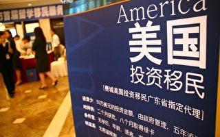 中国富人涌向美国 2014年EB-5投资移民恐首度爆满