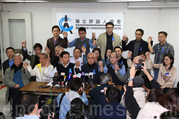 港独立评论员成立协会撑言论自由