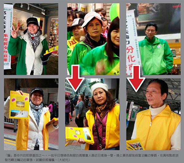 「騙」是中共的邪惡基因之一。一批平日穿綠色制服的青關會人員近日搖身一變,換上黃色服裝假冒法輪功學員,在真相點前派發污衊法輪功的單張,試圖招搖撞騙。(大紀元)