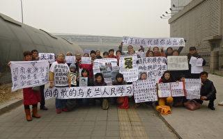 26日下午部分在京访民聚集在北京南站附近,打出各种诉求的横幅,希望引起外界关注。(访民提供)