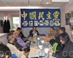 中國民主黨紀念六四25週年。(楊浩/大紀元)